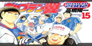 Captain Tsubasa Road to 2002 | Español | DVD 480p | Mega