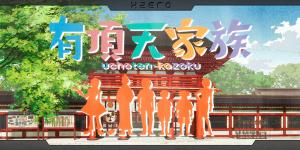Uchouten Kazoku | Sub español | BD + VL 720p | Mega